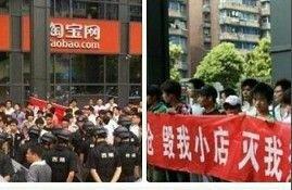 淘宝内乱升级:小卖家在淘宝总部拉横幅抗议