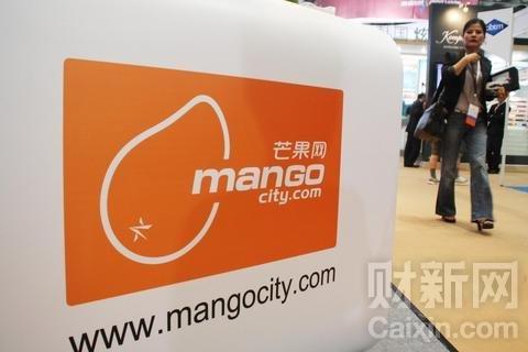 芒果网将开放平台提升到核心战略