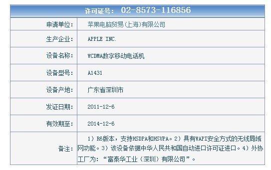 iPhone 4S獲工信部入網許可 聯通月內將開售
