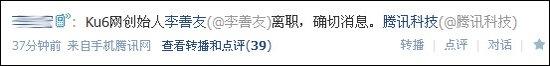 传酷6创始人李善友离职 与盛大CEO陈天桥失和