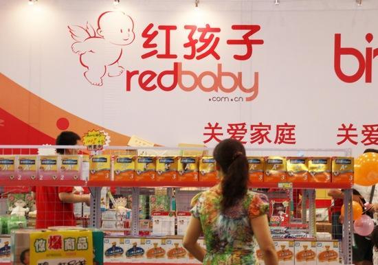 苏宁云商完成红孩子业务整合 确立五大发展方向