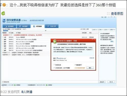 腾讯微博博友提供360拦截可牛杀毒证据(图)