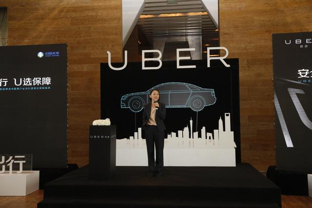 Uber中国推乘客意外险 测试一键紧急呼叫