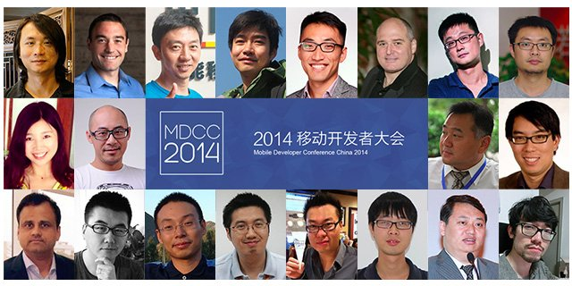MDCC 2014移动开发者大会八大看点
