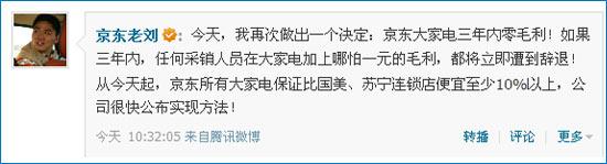 刘强东微博宣称京东大家电三年内零毛利