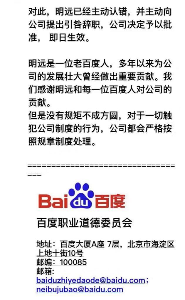 百度副总裁李明远涉嫌经济问题 已主动辞职