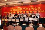 2011年知识产权优势企业合影