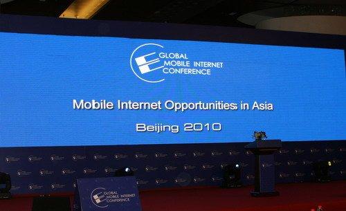 2010全球移动互联网大会5月27日开幕