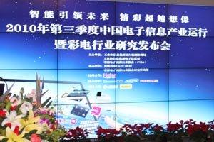2010年第三季度彩电行业研究发布会