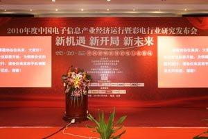 2010年度彩电行业研究发布会