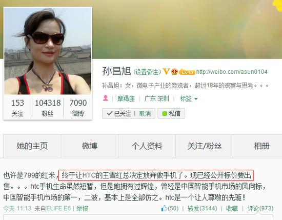 "HTC官方否认""被标价出售""传闻"