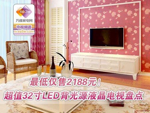 超值32寸液晶电视盘点 最低仅售2188元