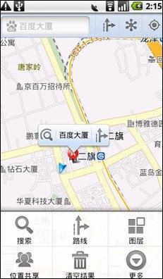 百度手机地图将推Android版 含位置分享服务