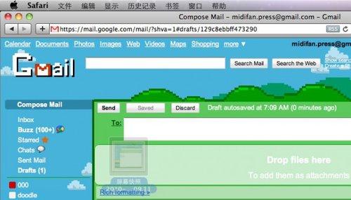 Gmail HTML 5功能已支持Safari浏览器