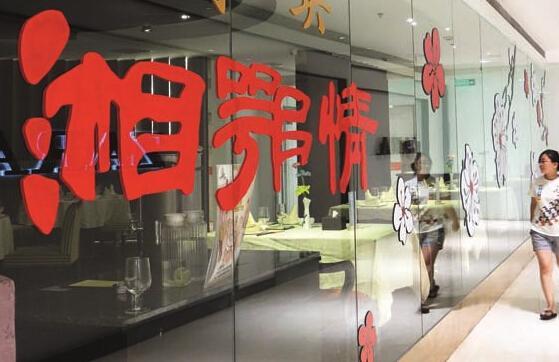 湘鄂情将剥离餐饮业务 成立新媒体数据公司