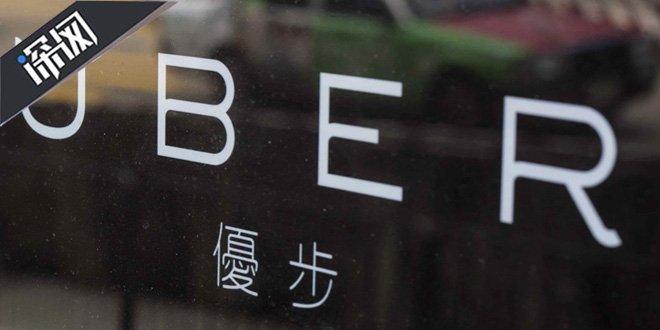 深度调查:Uber中国30个月功过是非
