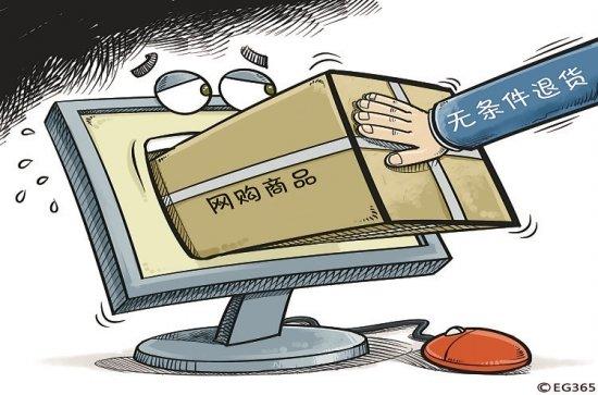 中国修改消费者保护法:网购7日内可无理由退货