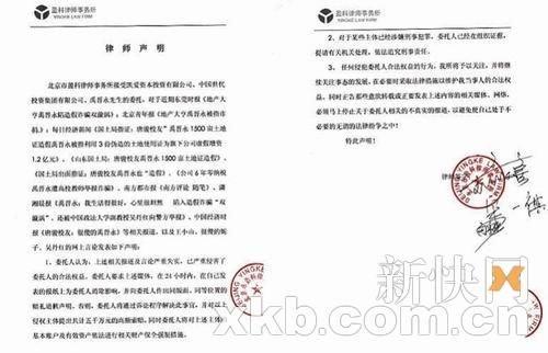 禹晋永发表声明要告媒体和网友 索赔五千万