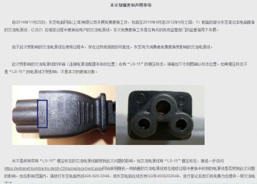 东芝召回53万条笔记本电脑交流电源线