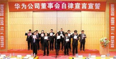 华为开反腐大会严打内部腐败 已有116名员工被查