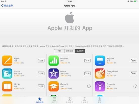 iPad版Office与竞争对手价格PK:微软太贵