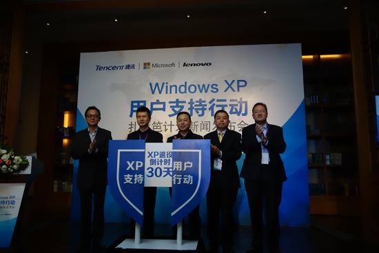 """微软腾讯联想""""扎篱笆"""" 2亿XP用户将安然无恙"""