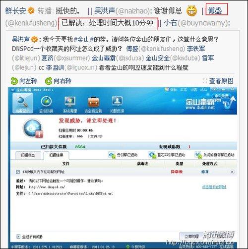 DNSPOD创始人微博曝金山毒霸误报 10分钟解决
