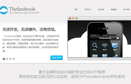 Thefansbook:为第三方移动社区开发App