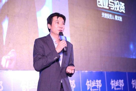 天使投资人蔡文胜:如何用一个小时征服投资者