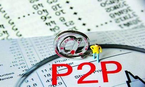P2P网贷进入降息周期 多家平台继续酝酿降息