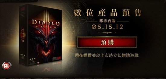 智凡迪正式宣布获得《暗黑3》港澳台独家代理