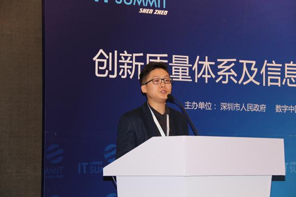 企鹅智酷首次亮相IT领袖峰会:发布重磅报告