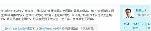 艾瑞咨询总裁杨伟庆:360和QQ之间战争难免