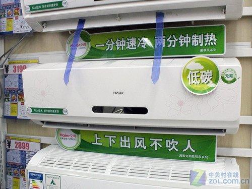 春节五大无氟空调推荐 新冷媒受追捧