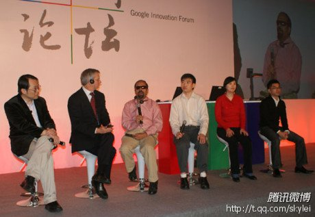 Google创新论坛在京举行
