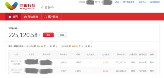 京东网银钱包明年第一季上线 商家账期将缩短