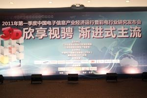 2011年第一季度彩电行业研究发布会