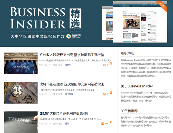 Tencent reached with the U.S. Business Insider exclusive content co-