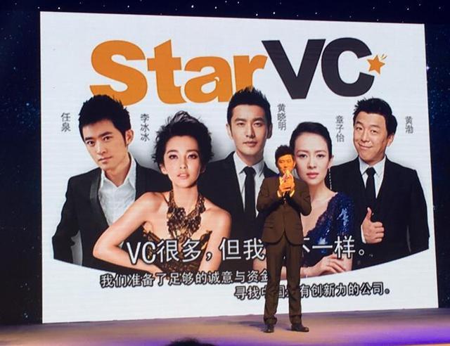 "Star VC变更法人和高管 任泉""退居二线""只做股东"