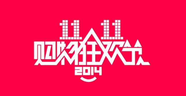 """京东能撤销阿里巴巴的""""双十一""""商标吗?"""