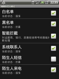 Android QQ安全助手1.0拦截模式