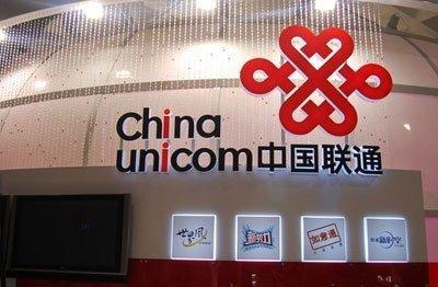 中国联通:获4G牌照后 将延伸3G领先优势