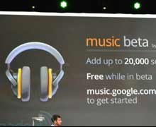 Google Music Beta免费测试