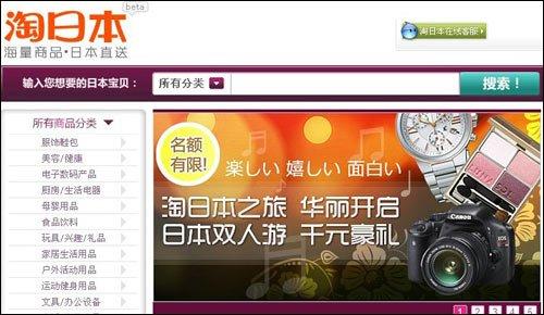 淘宝网与软银集团控股雅虎日本今日在日本共同启动中日网购互联平台