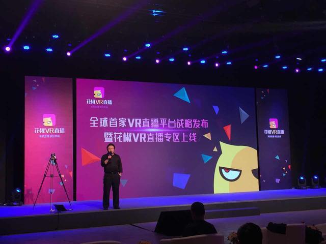 花椒直播推出VR直播平台 总投资超过1亿元