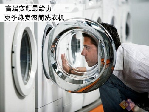 夏季热卖滚筒洗衣机 高端变频最给力