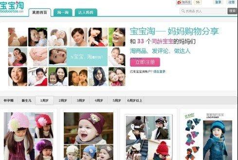 麦田创办母婴亲子购物分享社区宝宝淘
