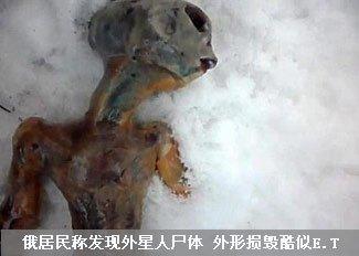 俄居民称发现外星人尸体