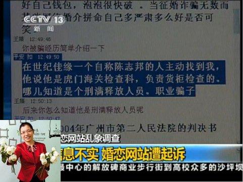 男子世纪佳缘行骗获刑 几十名女会员集体诉讼