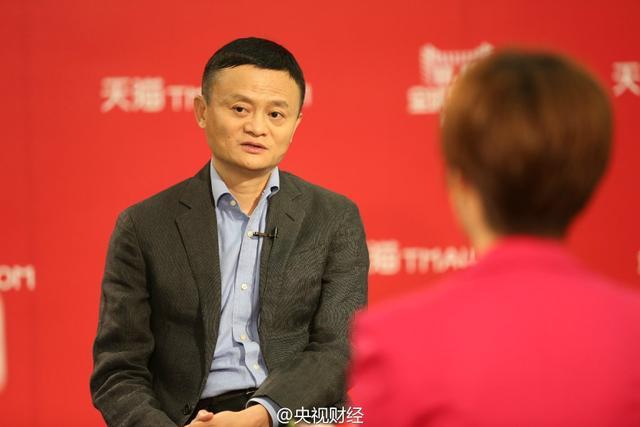 双11前央视专访马云:中国电商要变天 没有跟线下的配合走不久